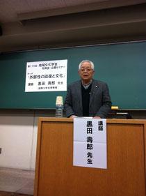 黒田壽郎先生