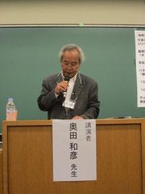 奥田和彦先生