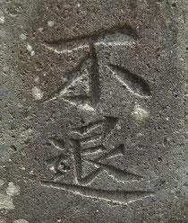 不退(転)の文字が記された古い墓石-当山