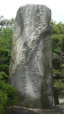 野村に建つ石碑