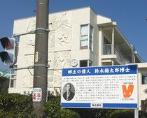 鈴木梅太郎博士卒業の地頭方小学校