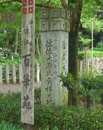 佐々木さん 近江沙沙貴神社