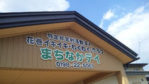 花巻イキイキ・わくわく・クラブ,まちなかデイ,SSデザイン建築設計,チャンネル文字,カットボード