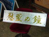 津波被災者,慰霊の鐘,宝来館,根浜海岸,釜石