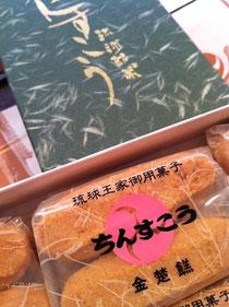 琉球王家御用菓子 in ファニーフェイス