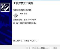 """安装驱动程序时提示""""这个Inf中的服务安装段落无效""""解决办法之一[xp 驱动]"""