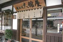 http://www.oodachiya.jp