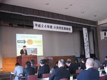 小浜市区長会総会 2012