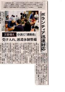 福井新聞(20121023)