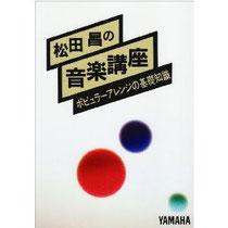 松田昌の音楽講座