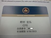 公認不正検査士(CFE)会員証