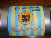 梨塩生キャラメル
