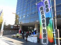 東北物産展in鎌倉