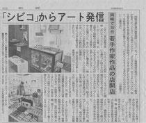 中日新聞  2014年3月28日  西三河版