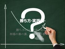 勝ち方実践編LESSON11-15