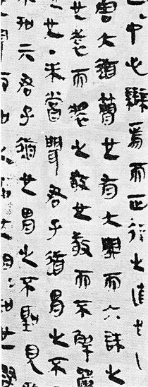 馬王堆漢墓帛書