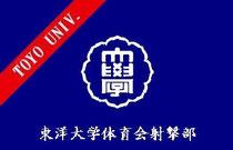 東洋大学射撃部旗