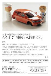 自動車・車検(拡大表示・クリック)