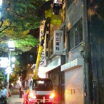 6.高所作業中は安全を最優先し作業します。