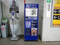 京都地下鉄スタンド広告製作