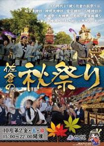 佐倉の秋祭り 2015年ポスター