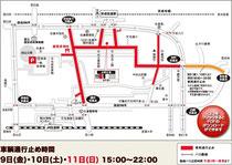 佐倉の秋祭り 交通規制マップ
