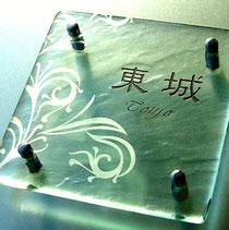 ガラス製表札①