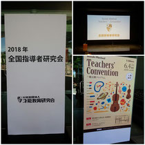 6月4日~7日まで松本で指導者研究会が行われました🎵