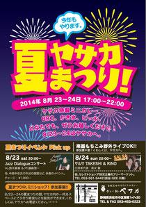 ヤサカ夏まつり2014