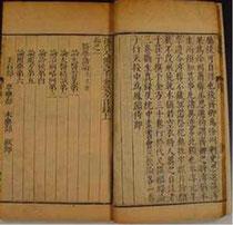 Qian Jin Yao Fang (Prescriptions précieuses), une édition imprimée bloc-de la dynastie des Qing au début Taille: 21.2cmX28.4cm