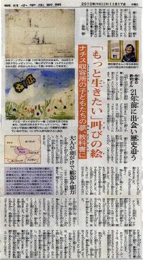 2010年11月17日朝日小学生新聞