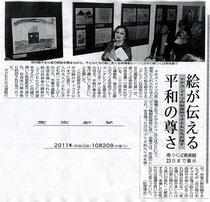 東京新聞2011年10月23日