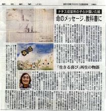 2010年10月25日 朝日新聞