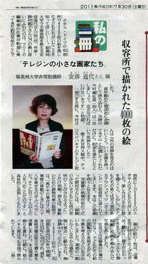読売新聞・夕刊 2011年7月30日(画像をクリックすると拡大でご覧いただけます)
