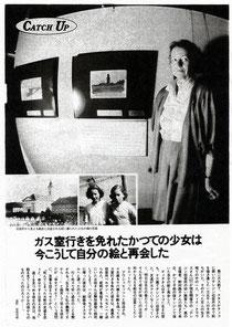 週刊文春に載った、展覧会場で、自分の絵の前に立つディタ・クラウスさん