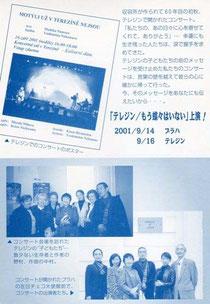 2002年埼玉会館(チェコ公演の報告コンサート)のチラシ
