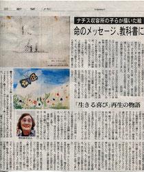 朝日新聞2010年10月25日