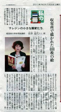 読売新聞2011年7月30日