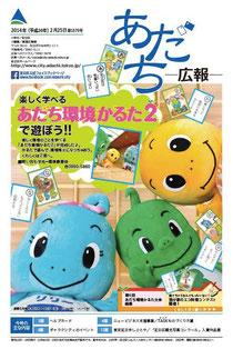 あだち広報2014年2月25日号