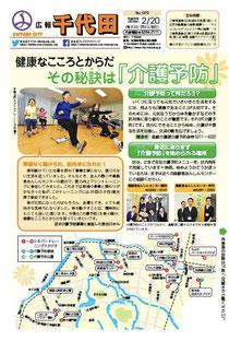 広報千代田 No.1370 平成26年(2014年)2月20日号