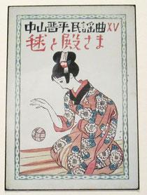 「鞠と殿様」の表紙