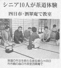 伊勢新聞に掲載