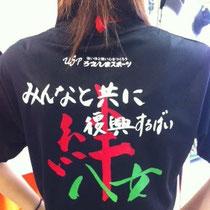 がんばろい八女復興支援Tシャツ