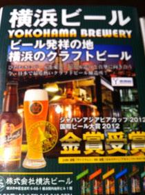 横浜ビールチラシ