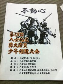 八女地区防火防災少年剣道大会