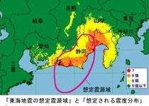 東海地震イメージ