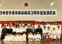 The 3rd Anniversary Demonstaration of Motobu-kai, 1980