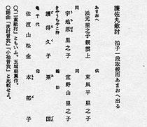組踊「護佐丸敵討」の配役名。伊波普猷『琉球戯曲集』より。 母役に「本部子」の名が見える。