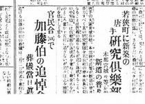 唐手研究倶楽部新築の記事(『沖縄タイムス、大正15年1月31日)