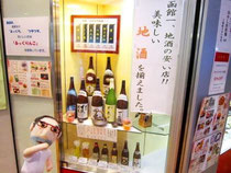 函館一、地酒の安い店!!